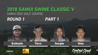 2018 Samui Swine Classic V  - Round 1 Part 1 - Brathwaite, Pierce, Georgiou, Vetne