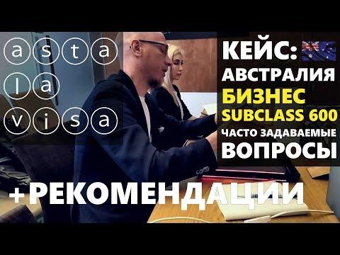 КЕЙС: УЗБЕКИСТАН-АВСТРАЛИЯ, БИЗНЕС ВИЗА SUBCLASS 600