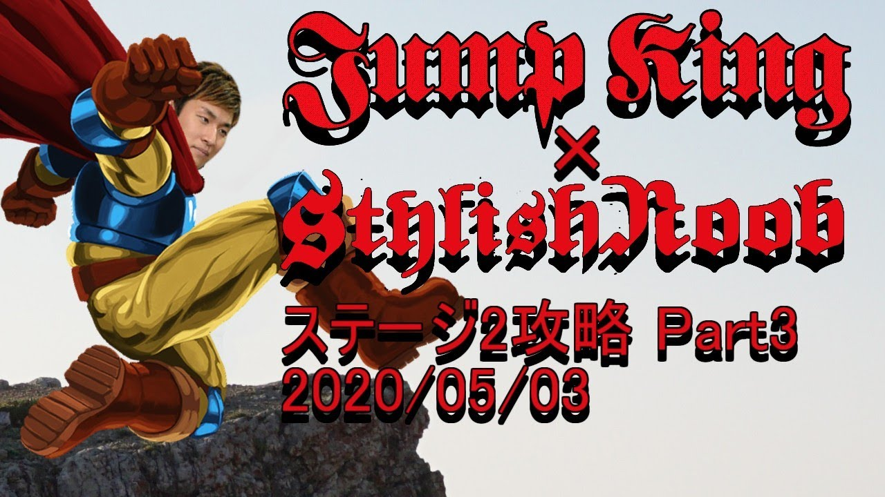 Jump King × StylishNoob ステージ2攻略編 Part3 2020/05/03