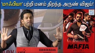 arun-vijay-speech-at-mafia-movie-press-meet-mafia-chapter-1-karthick-naren-arun-vijay-priya-bhavani-shankar-hindu-tamil-thisai