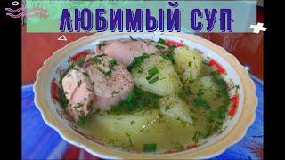 Суп из КУРИЦЫ И КАРТОШКИ любимый суп моего детсва Очень простой рецепт