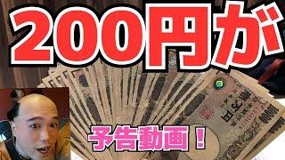 200円が大金に化ける予告動画。 劇団Twitter https://twitter.com/ka...