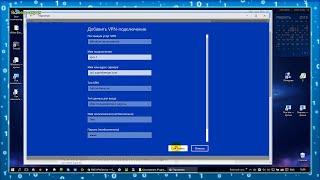 Как изменить  P адрес Windows 10