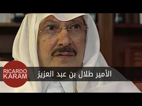 Wara'a Al Woojooh - Prince Talal bin Abdulaziz Al Saud | وراء الوجوه - الأمير طلال بن عبد العزيز