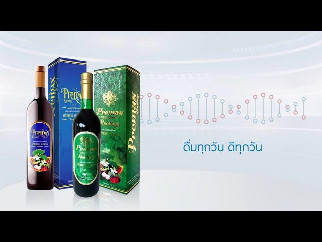 ผลิตภัณฑ์เครื่องดื่มน้ำผลไม้รวม พรีแมกซ์ คาวตอง