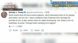 北朝鮮ミサイルを問題視せず トランプ氏がツイート(19/05/26)