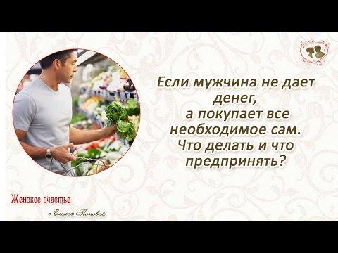 Если мужчина не дает денег, а покупает все необходимое сам  Что делать и что предпринять
