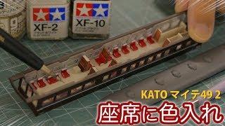 【筆塗り修行】 KATO マイテ49 2の車内&座席を色を入れてみる / 塗装練習 / Nゲージ 鉄道模型【SHIGEMON】