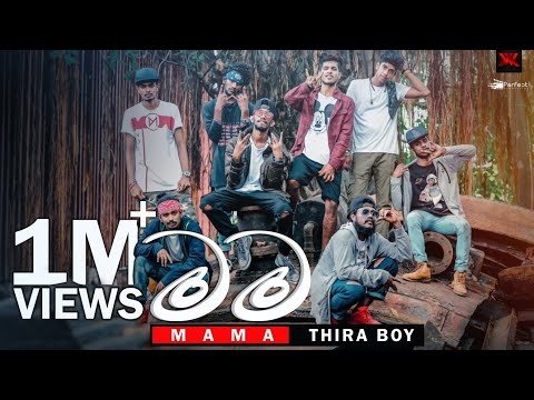 MAMA(මම) -Thira Boy | OFFICIAL VIDEO