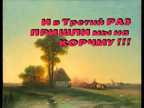 Поле УШЕДШЕЙ меди - ТРЕТИЙ поход на КОРЧМУ КОП 2019