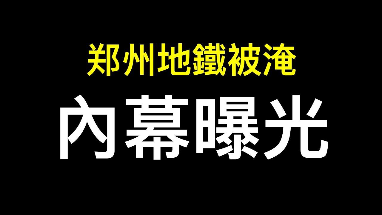 人禍!地鐵從業者曝光#鄭州地鐵5號線 真相,#黨國體制 造成逆淘汰官員昏庸無能釀慘禍!「無廣告」