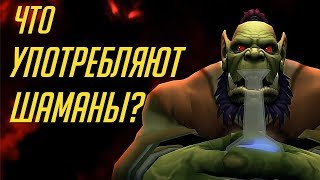 ТОП 5 НАРКОТИКОВ В WORLD OF WARCRAFT