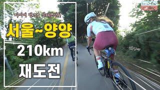 서울에서 양양 210km 리벤지 라이딩 | 이번엔  완…