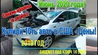 Жаркий Июнь 2020 года - Купили 10ть авто - цены и фото их состояния! Свежие машины США за дешево!