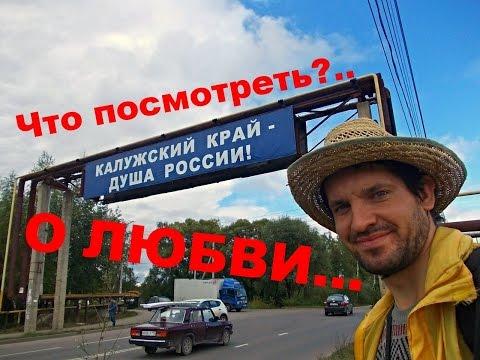 Куда сходить в Калуге? Что посмотреть? Воронцов-Travel. Отличная погода и сила Любви.