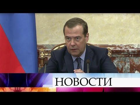 Дмитрий Медведев потребовал