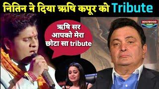 Indian idol contestant Nitin kumar tribute rishi kapoor by sung best song of rishi kapoor