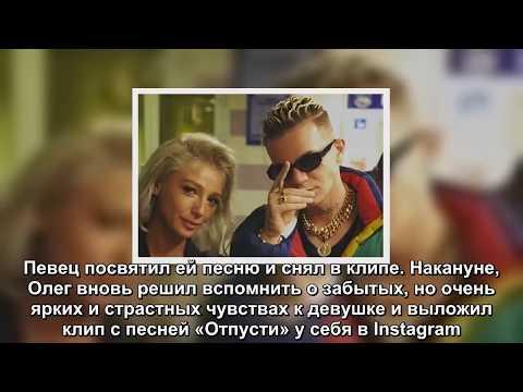«А тому ли я дала» Олег Майами в своем клипе вновь потревожил чувства Ивлеевой