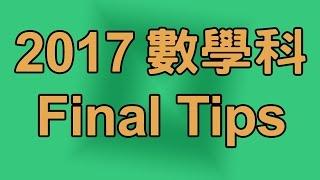 【考前溫習】HKDSE  2017 數學科(試卷二)