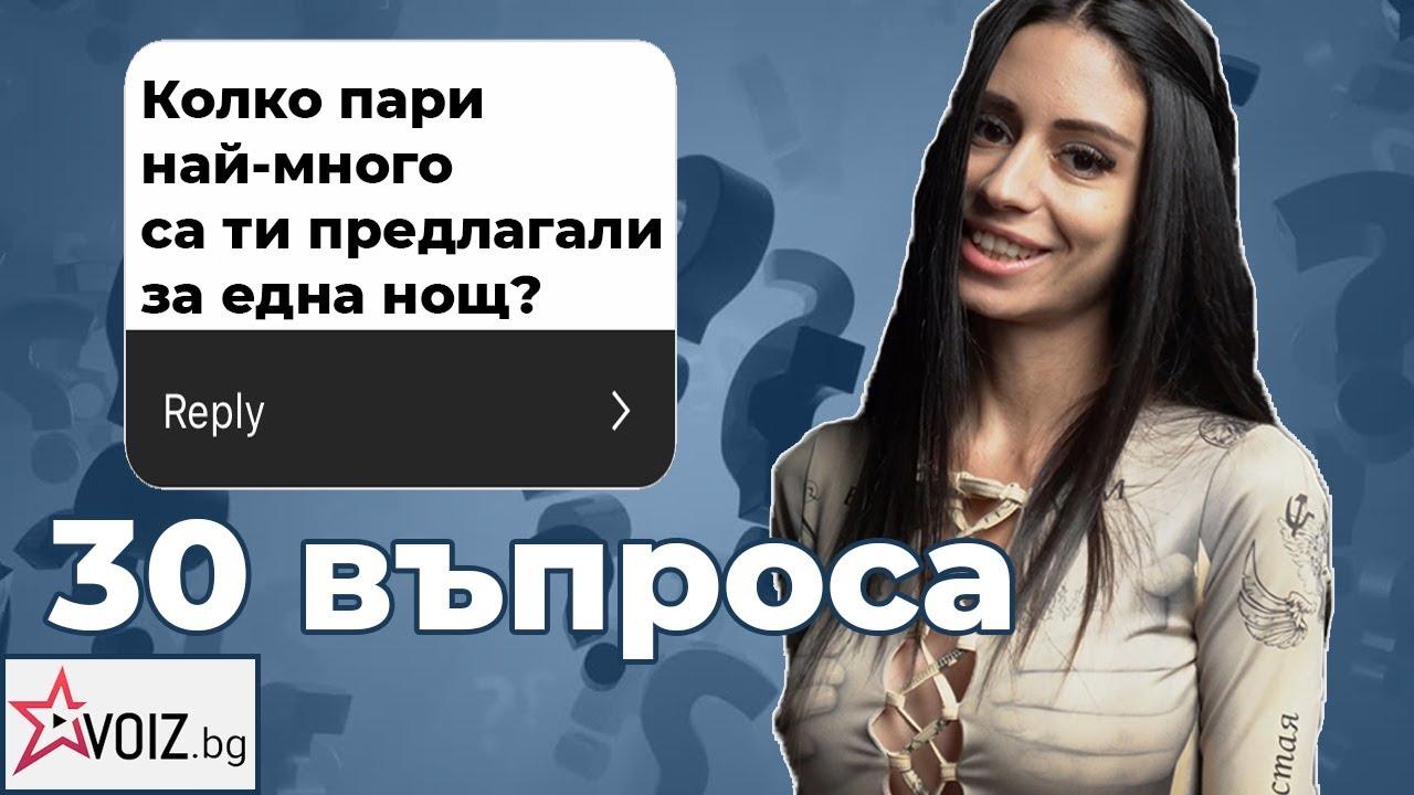 30 въпроса към Вели Георгиева