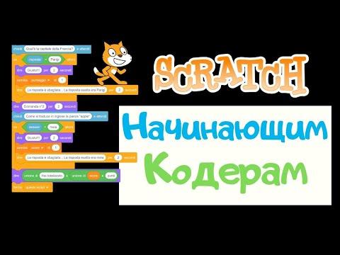 Scratch начало | хороший старт для программиста