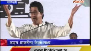 Raj Thackeray full speech Dombivali 2014
