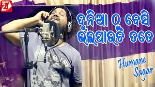 Dunia Thu Besi Bhala Pauchi Tate | Humane Sagar New Song | KATARA Odia Movie