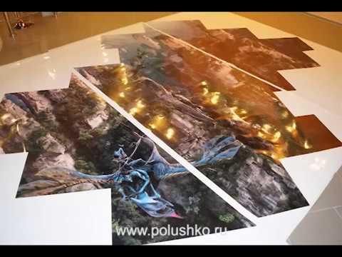 Полюшко. Наливные полы 3D - технология монтажа, как делают 3д полы, видео.