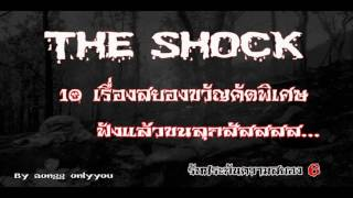 the shock 6