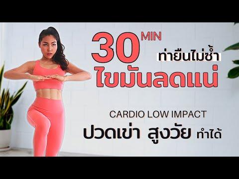 ออกกำลังกายลดความอ้วน 30 นาที 🔥 คาร์ดิโอเห็นผลไว ไม่ปวดเข่า