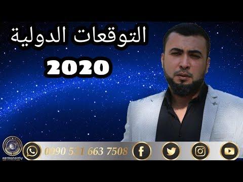 التوقعات الدولية لعام 2020