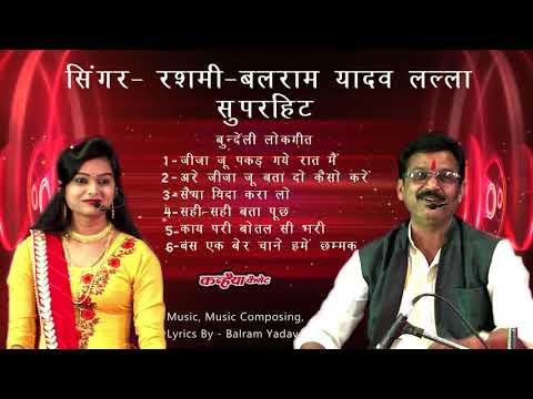 Jija Sali Raat Mai - देहाती छतरपुर गीत - Rashmi Yadav, Balram Yadav Lalla - MP3 Audio Jukebox