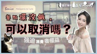 【網紅餐廳】「網紅餐廳」#網紅餐廳,取消點單可以嗎?...