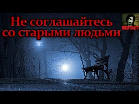 Истории на ночь - Не соглашайтесь со старыми людьми