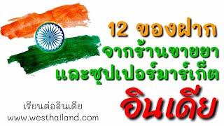 India อินเดีย 02: 12 ของฝากจากอินเดีย ที่หาซื้อได้จากร้านขายยาและซุปเปอร์มาร์เก็ต