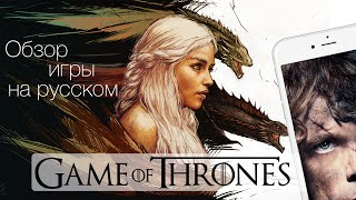 Обзор Game Of Thrones (Игра престолов) для iPhone и iPad