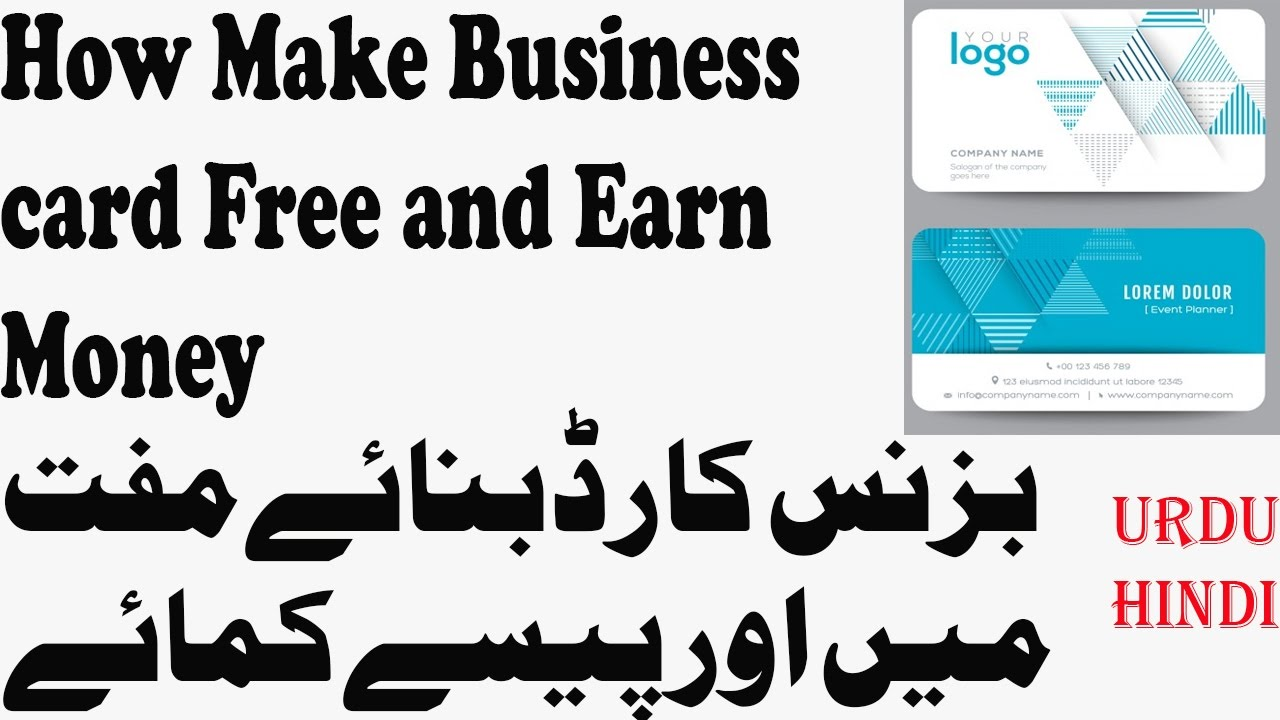How to create Online Business Card Free And Make Money | Urdu Hindi ...
