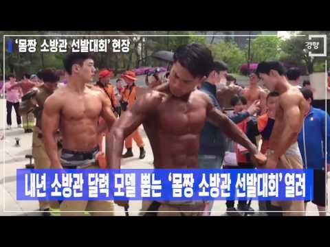 [경향신문] '몸짱 소방관 선발대회' 현장