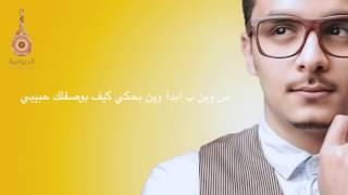 عدنان العيدروس - من وين (حصرياً)  2016