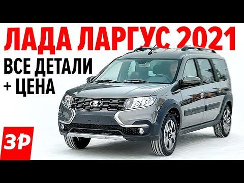 Новый Лада Ларгус 2021: цена, новый мотор, автомат? / Lada Largus FL 2021 полный обзор