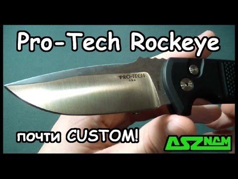 Обзор ножа Pro-tech Rockeye