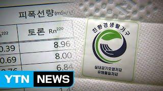 '라돈침대' 조사 전방위 확대...업체 70개 육박 / YTN