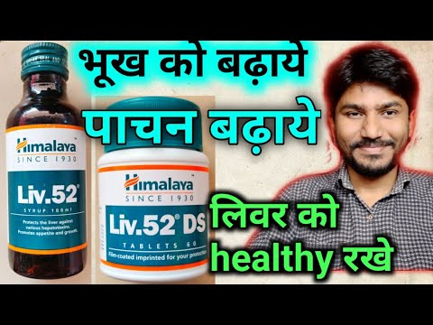 liv-52-syrup-vs-liv-52-ds-vs-liv-52-tablet-who-is-the-best||-himalaya-liv-52-ds-price