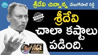 Sridevi Uncle M Venugopal Reddy Exclusive Interview || Face To Face With iDream Nagesh #30