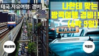 태국 방콕 여행 4박 5일 경비 총 정리~! (5분)