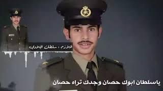 شيلة حفل تخرج الملازم   سلطان فهد الجلاوي   كلمات حمود الساحلي   اداء فهد العيباني