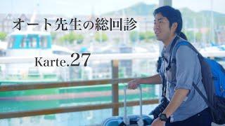 【作品講評】オート先生の総回診【Karte.27】