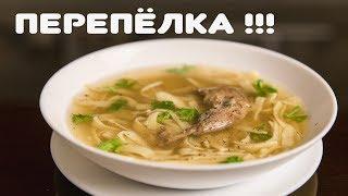 Суп из перепелов. Вкусный рецепт перепелиного супа.
