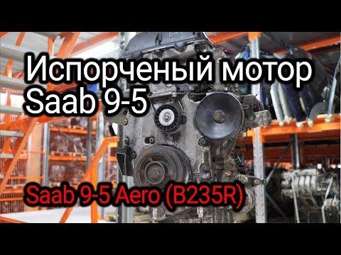Как надежный двигатель превратили в проблемный: Saab 9-5 (B235R)
