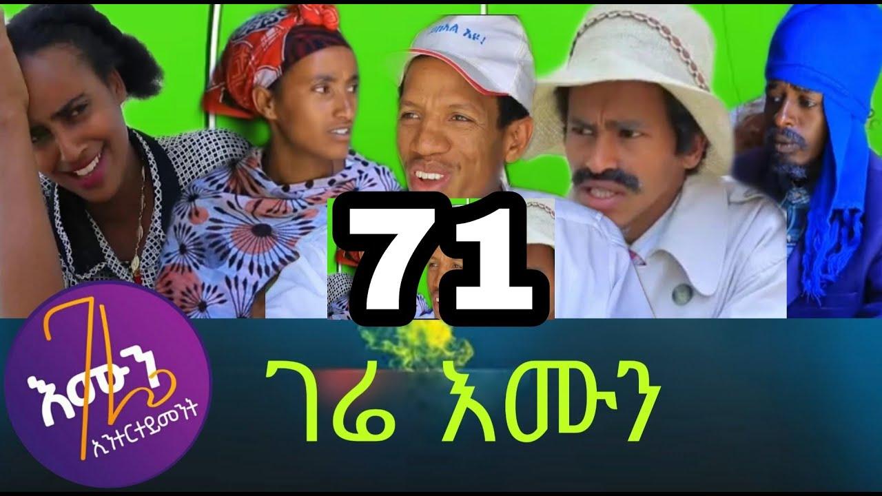Download Gere emun part 71 ገሬ እሙን ክፋል 71